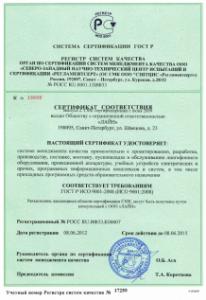 Сертификат ООО ЛАЙН