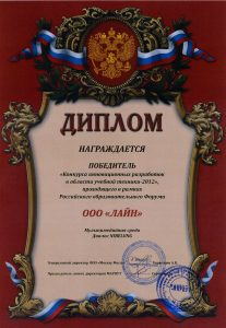 Диплом за разработку ПО Диалог Nibelung