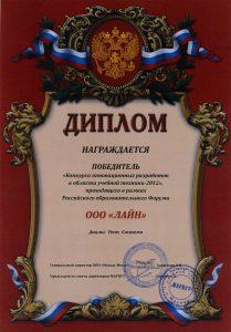 Диплом компании ЛАЙН