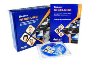 Комплект  ПО Диалог Nibelung
