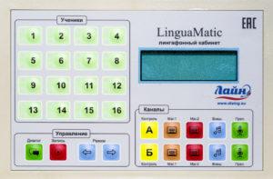 Передняя панель пульта LinguaMatic
