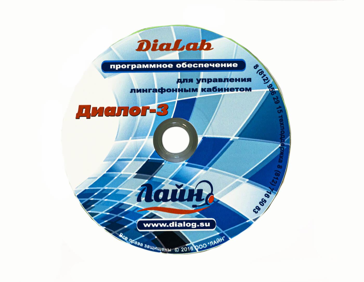 Программное обеспечение DiaLab