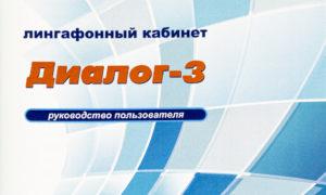 Руководство пользователя Диалог-3