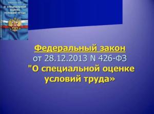 Федеральный закон №426-ФЗ