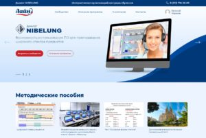 Сайт Диалог Nibelung